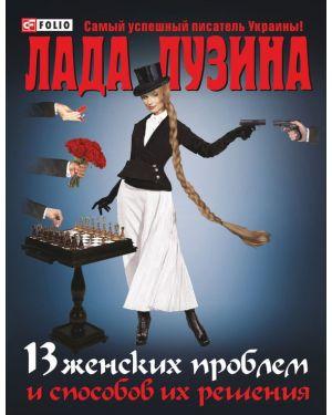 13 женских проблем и способов их решения (м)