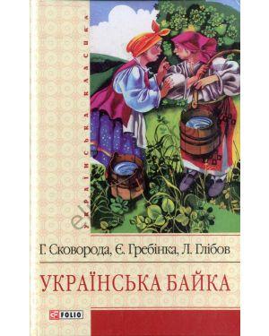 Українська байка (Збірка )