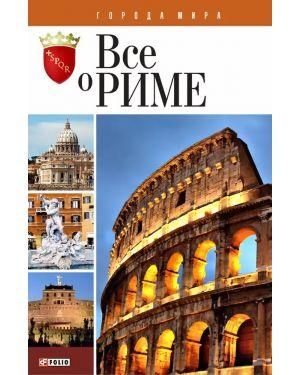 Все о Риме. Города мира