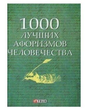 1000 лучших афоризмов человечества. мініатюра