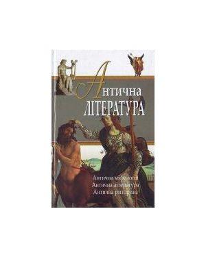 Антична література. Антична міфологія. Антична риторика