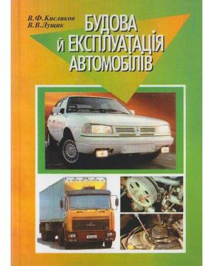 Будова й експлуатація автомобілів: Підручник