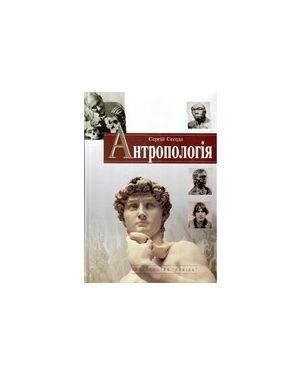 Антропологія