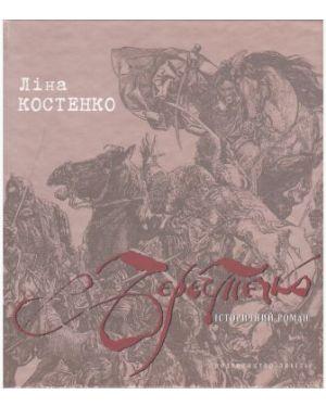 Берестечко: історичний роман.