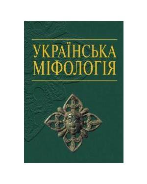 Українська Міфологія. Видання 5-те