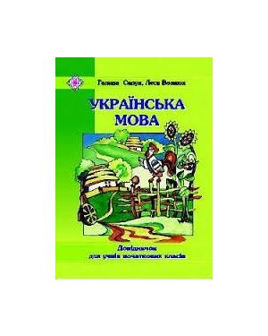 Довідничок з української мови для учнів початкових класів