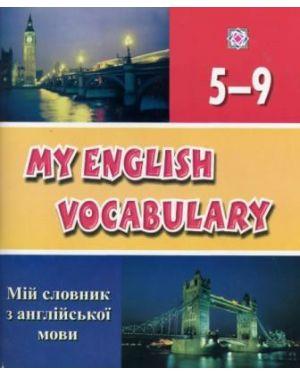Мій словник з англійської мови. 5–9 клас