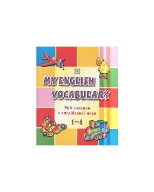 Мій словник з англійської мови. 1– 4 клас