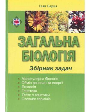 Біологія Збірник задач. Загальна біологія