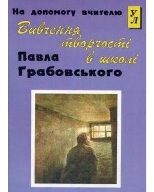 Вивчення творчості П.Грабовського в школі. На допомогу вчителю