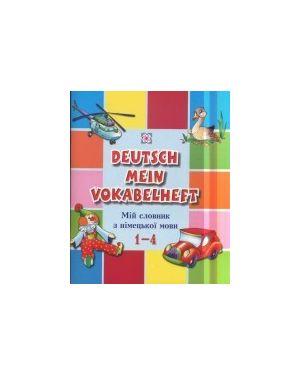 Мій словник з німецької мови. 1– 4 клас