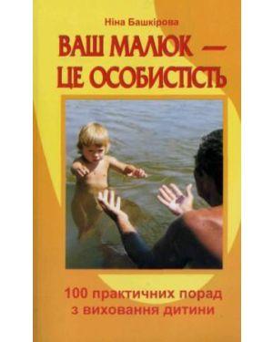 Ваш малюк — це особистість. ПП