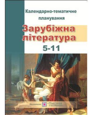 Календарно-тематичне планування. Зарубіжна література. 5–11 клас 2020/21