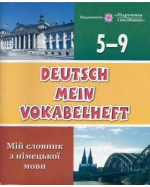 Мій словник з німецької мови. 5–9 клас