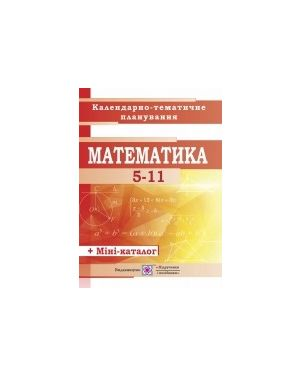 Календарно-тематичне планування. Математика. 5–11 клас 2018/2019