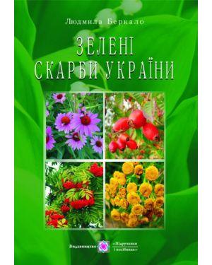 Зелені скарби України. Довідник. ПП