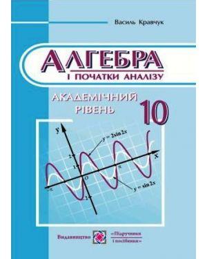 Алгебра і початки аналізу (Академічний рівень) 10 клас