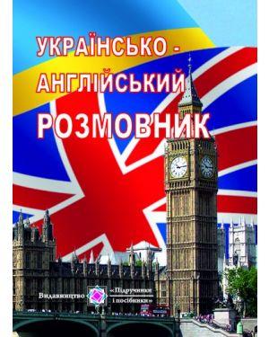 Українсько-англійський розмовник. Підручники і Посібники