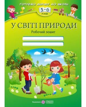 У світі природи. Робочий зошит для дітей 5–6 років. Готуємо дитину до школи