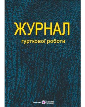 Журнал гурткової роботи.ПП