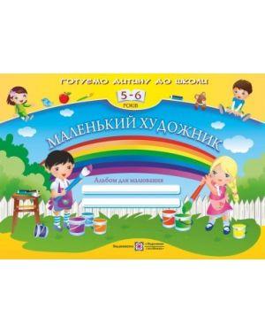 Маленькі художники. Альбом для малювання для дітей 5–6 років. С-я Готуємо дитину до школи