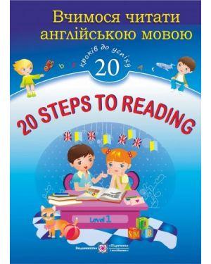 Вчимося читати англійською мовою. 20 кроків до успіху. Рівень 1