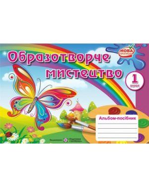Альбом-посібник з образотворчого мистецтва. 1 клас (до підр. Калініченко О.)метелик