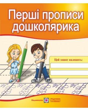 Перші прописи дошколярика. 5 - 6 років