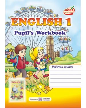 Англійська мова English 1. Workbook. РЗ з англ.мови. 1 клас (до підр. Карпюк О.)