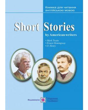 Книжка для читання англійською мовою за творами письменників США.