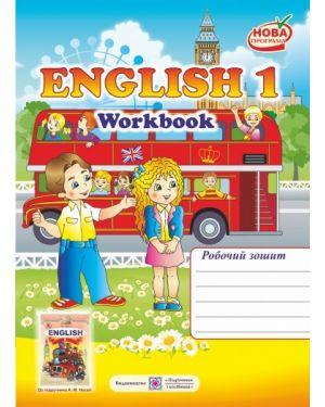 Англійська мова English 1. Workbook. РЗ з англ.мови. 1 клас ( до підр. Несвіт А.М.)