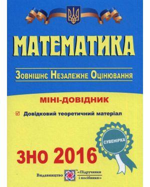 ДОВІДНИК МІНІ: Математика. ЗНО 2020