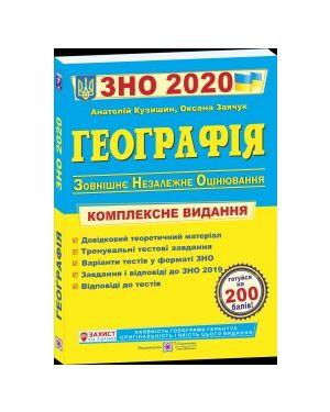 ЗНО 2020: Географія. Комплексне видання ПП