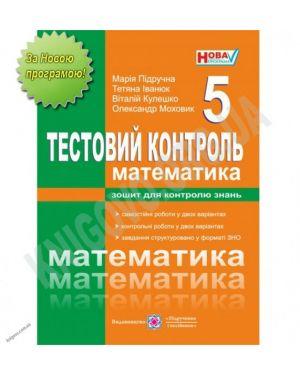 Математика. 5 кл. Тест-контроль. Зошит для контролю знань