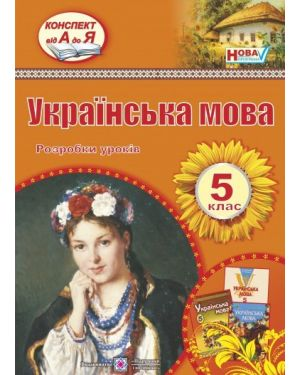Українська мова 5 клас. Розробки уроків Конспект від А до Я