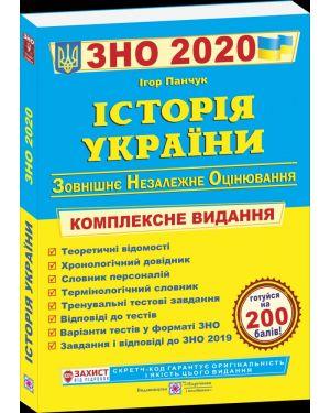 ЗНО 2021/2020: Історія України. Комплексна підготовка.ПП