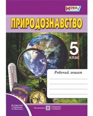 Зошит з природознавства. 5 клас  (до підр. Коршевнюк) ПП