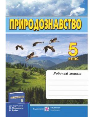 Природознавство 5 клас. Робочий зошит (до підр.Ярошенко)  ПП