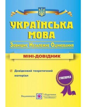 ДОВІДНИК МІНІ: Українська мова до ЗНО 2019