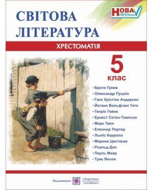 Зарубіжна (Світова) література. 5 кл. Хрестоматія  ПП