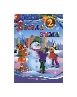 Весела зима: Зошит для 2 кл.