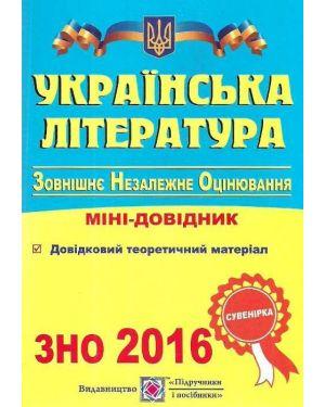 ДОВІДНИК МІНІ: Українська література до ЗНО 2018
