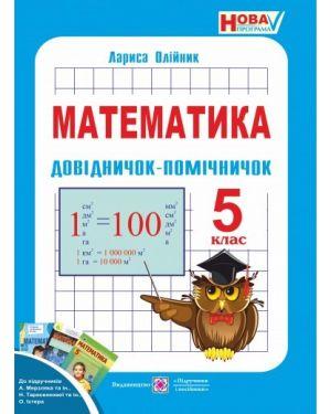 Довідничок-помічничок. математики 5 клас