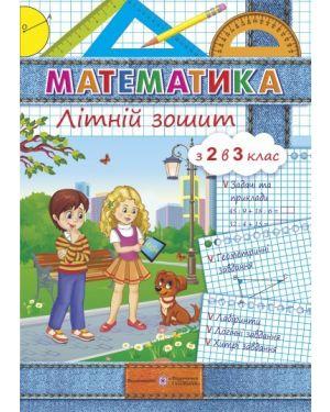 Математика. Літній зошит з 2 в 3 клас ПП