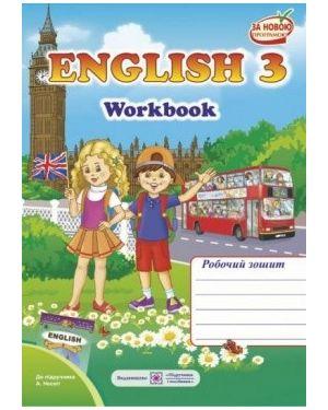 Робочий зошит Англійська мова 3 English Workbook 3 (до нов. підр. Несвіт А.) ПП