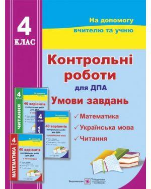 Контрольні роботи для ДПА 4 клас. Умови завдань математика ,укр.мова, читання ПП.2015
