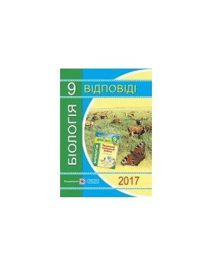 ДПА 9 кл.Відповіді до підсумкових контрольних робіт з біології. 2020