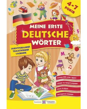 Мої перші німецькі слова. Ілюстрований тематичний словник для дітей 4–7 років
