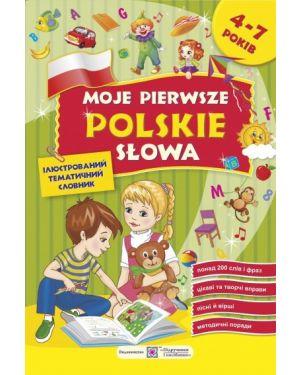 Мої перші польські слова. Ілюстрований тематичний словник для дітей 4–7 років