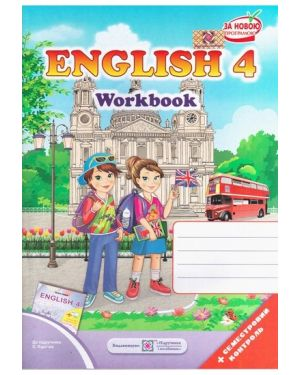 Робочий зошит з англійської мови. 4 кл. (до підр. Карпюк)+ вкладка «Семестровий контроль»